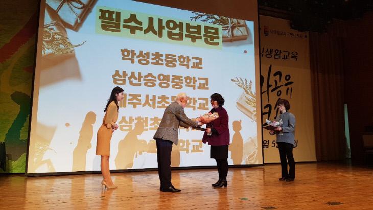 5-1. 대전삼천초-식생활 교육 우수사례 우수상 수상