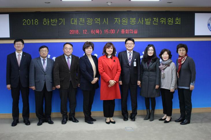 대전시, 2018 하반기 자원봉사발전위원회 개최 (2)