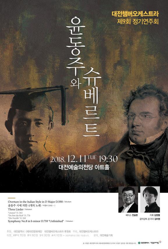 별첨1-1 대전챔버제9회정기연주회 포스터