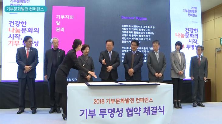 김부겸 장관, 광주 김대중 컨벤션센터에서 기부 투명성 협약식 체결