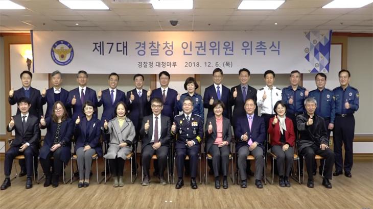 경찰청, 제7대 경찰청 인권위원회 위촉식 개최