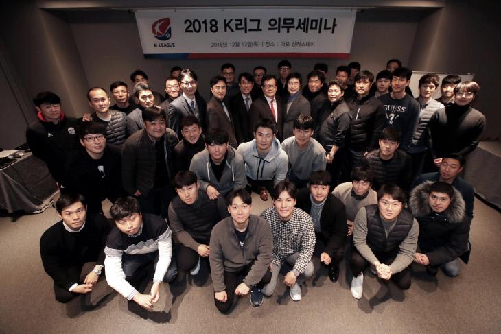 2018 K리그 의무세미나 개최