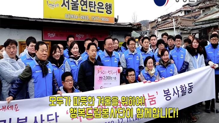 행정안전부 행복드림봉사단과 연탄봉사로 따뜻한 겨울을~