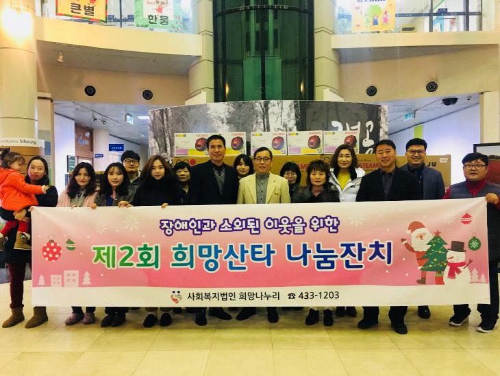 시흥시, 제2회 희망산타 나눔 잔치 개최