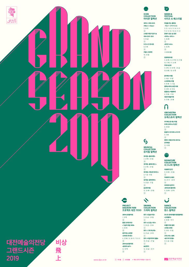 04_2019 그랜드시즌 포스터