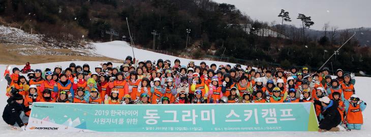 [사진자료] 한국타이어 2019 사원자녀 동그라미