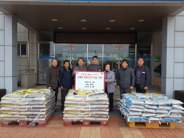 (서산) 0111 고북면 이장들 사랑의 쌀 기탁