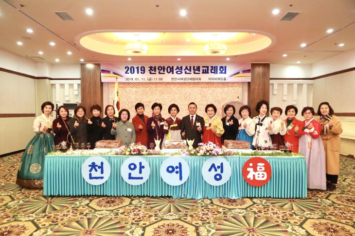 여성단체협의회_천안여성신년교례회 (1)