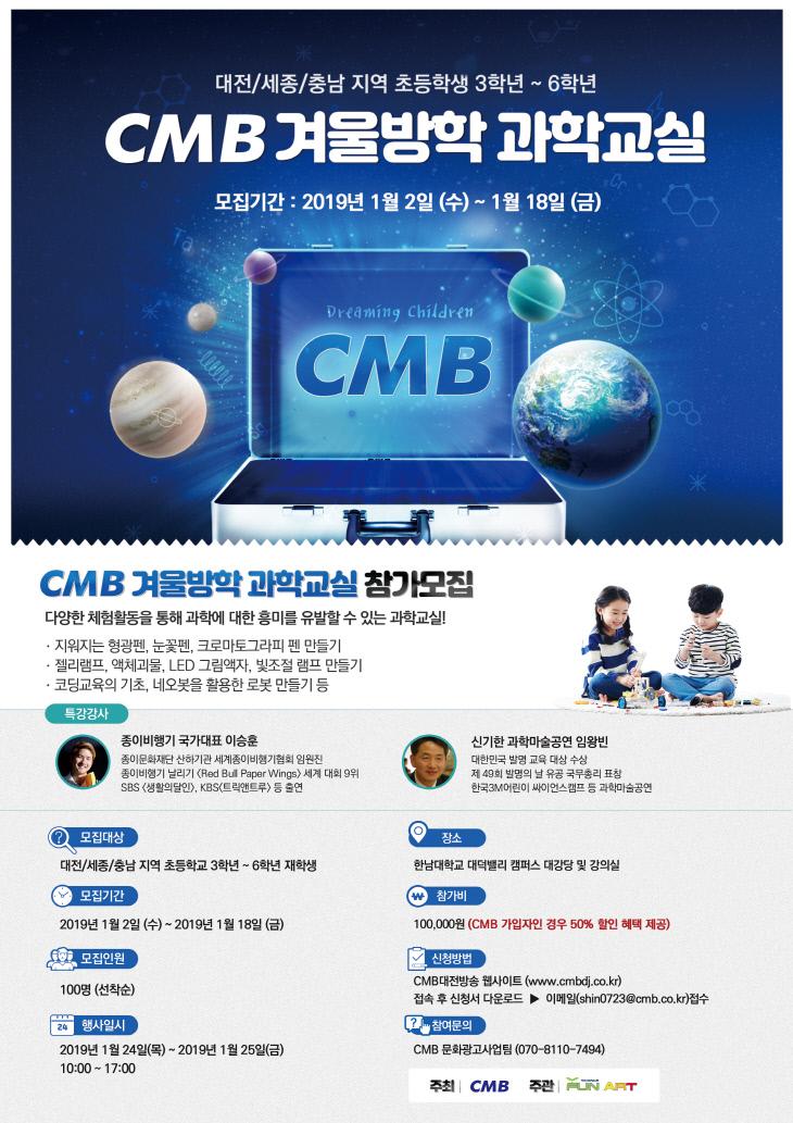 CMB과학교실 포스터
