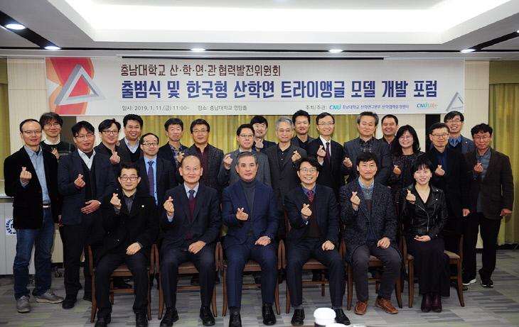 산학연관 협력발전위원회 출범식 개최-1