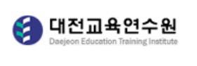 대전교육연수원