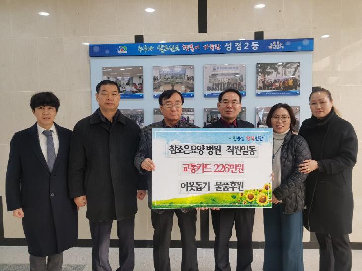 성정2동(참조은요양병원 교통카드 기탁)2
