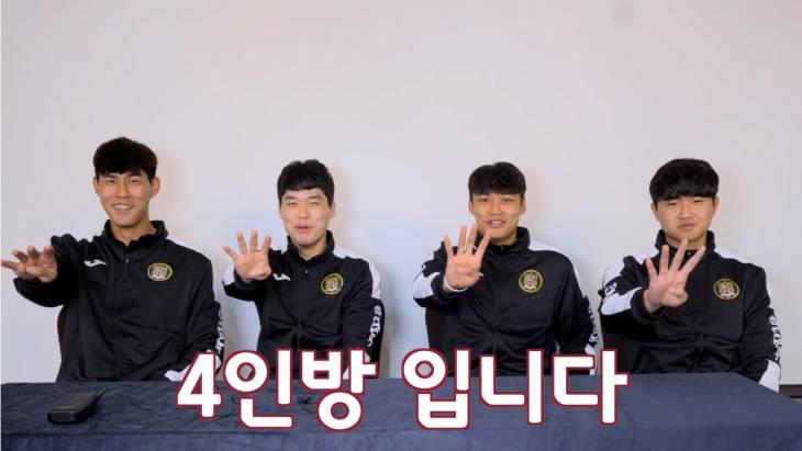 어서와 프로는 처음이지? 대전시티즌 U-18 출신 4인방 이정문, 서우민, 김지훈, 윤성한 인터뷰
