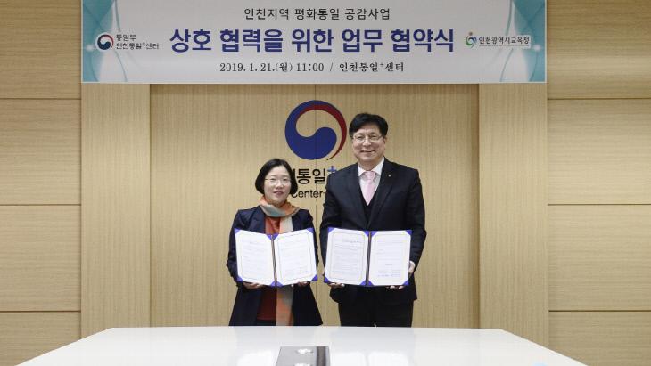 인천시교육청_평화통일협약식(2)
