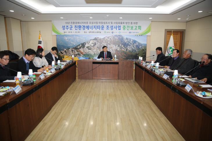 성주군 사진( 친환경 에너지타운 조성사업 중간보고회)