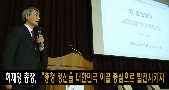 허재영 총장 `충청의 정신은 대한민국의 미래 이끌 중심으로 발전시켜야`