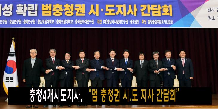 2019 충청미래정체성 확립 시도지사간담회
