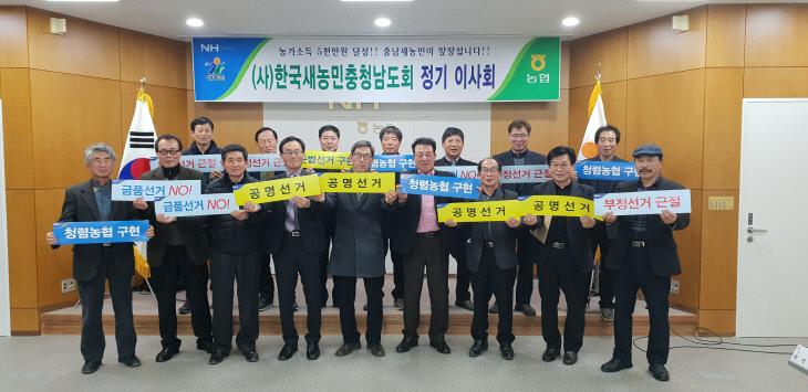 충남 새농민회 공명선거 다짐(1.25)