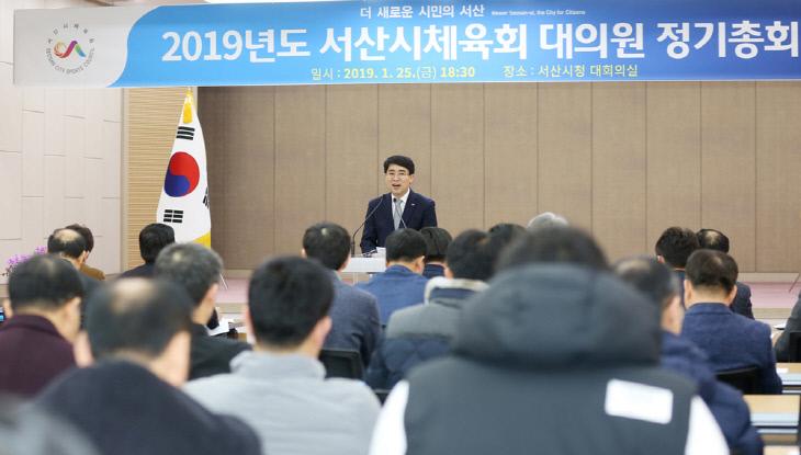 (서산) 0128 2019년도 서산시체육회 대의원 정기총회 개최 1