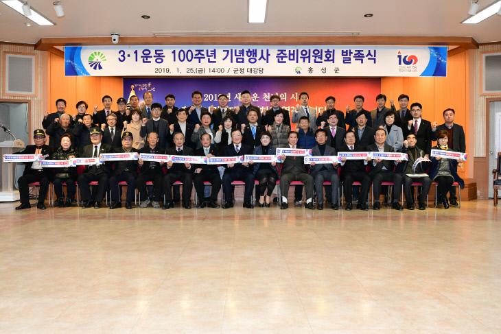 28일(3.1운동 100주년 기념행사 준비위원회 발족식)
