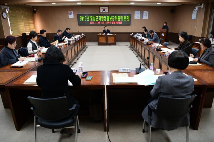 31일(홍성군 지방생활보장위원회 회의사진)