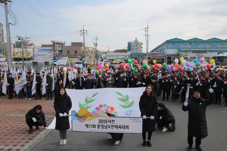 서천, 제71회 충남도민체육대회 D-100일 결의대회