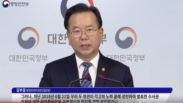 수사권 조정 관련 검·경 논란에 대한 입장문 발표