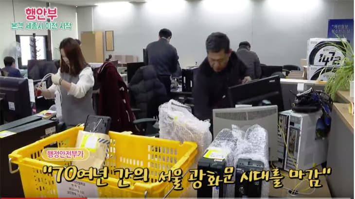 행정안전부, 서울 광화문 시대 마감하고 본격 세종시 이전 시작!