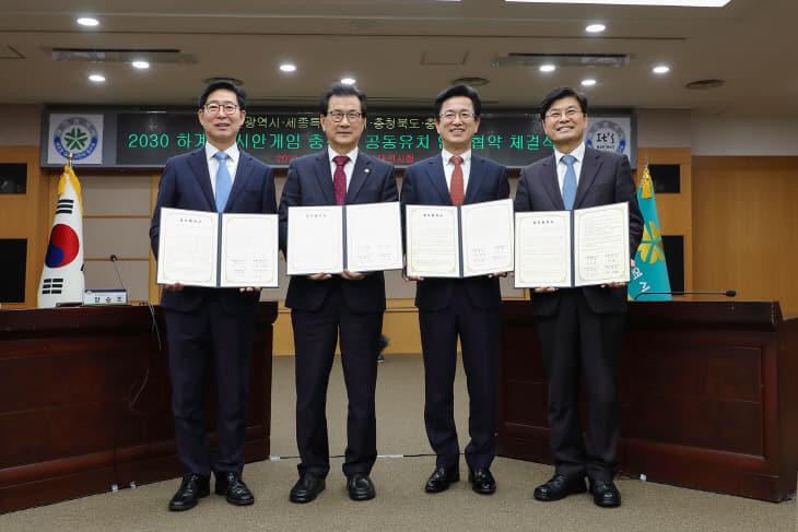 20190207 2030아시안게임 충청권 공동유치 업무협약02