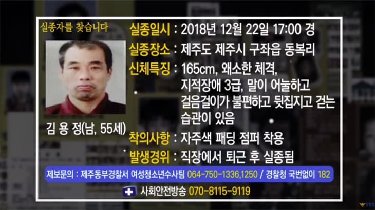 실종자 김용정씨를 찾습니다!