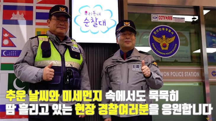 민갑룡 경찰청장, 전국 최초로 다문화특구에 지정된 안산 다문화마을 방문!
