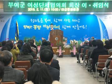3. 여성단체협의회장 이취임식