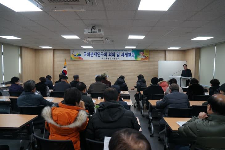국화분재연구회 과제교육