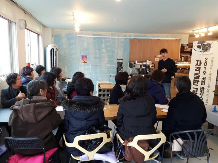 생활개선회 커피 바리스타 과정