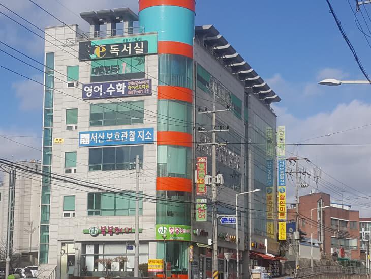 서산보호관찰소 전경