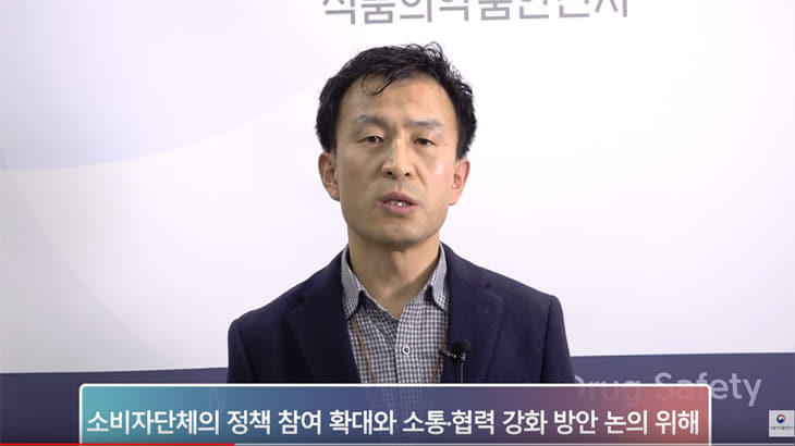 식약처, 소비자 단체와 신년 감담회 개최
