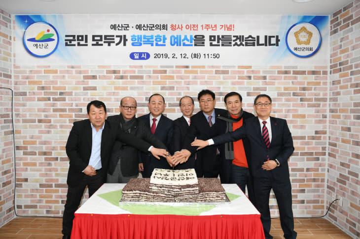 예산군, 청사 이전 1주년 기념행사 개최