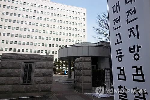 대전지검사진