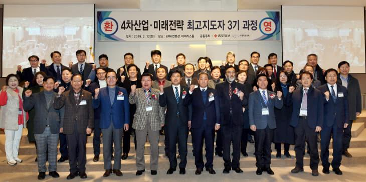 20190212-4차산업 최고지도자 3기 과정 개강식