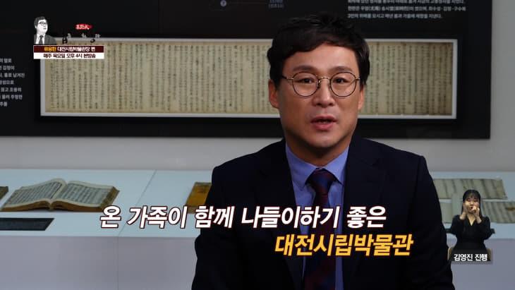 김영진의 집대성 수어방송 도입 화면