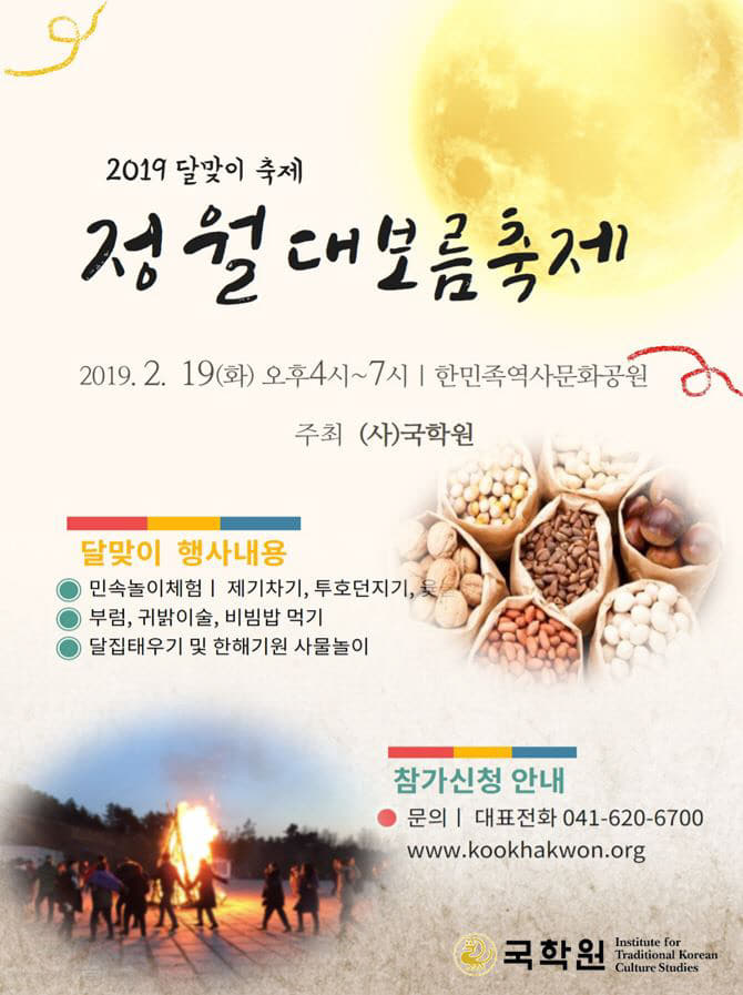 국학원 2019 정월대보름 축제