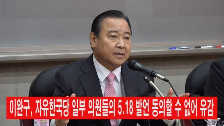 이완구,5.18발언한 한국당 의원들 동의 못해! 개인적으로 유감스럽다.