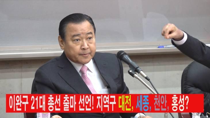 이완구 전 총리, 21대 총선 출마선언! 지역구는 대전, 세종, 천안, 홍성?