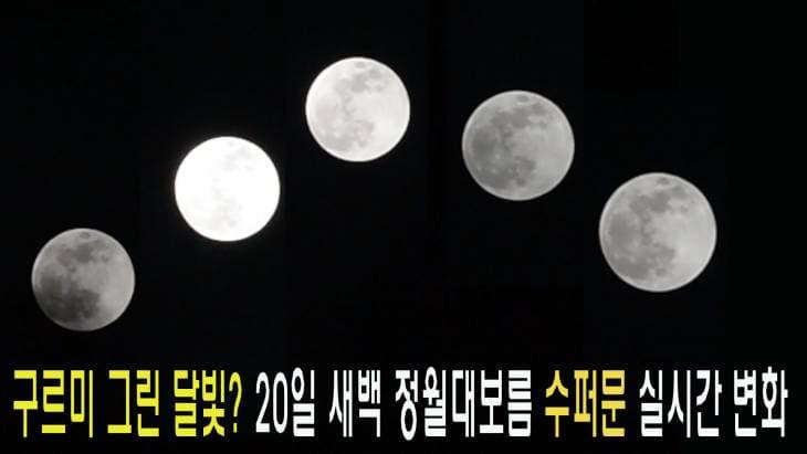 그리미 그린 달빛! 19~20일 새벽 사이 정월대보름 수퍼문 실시간 변화