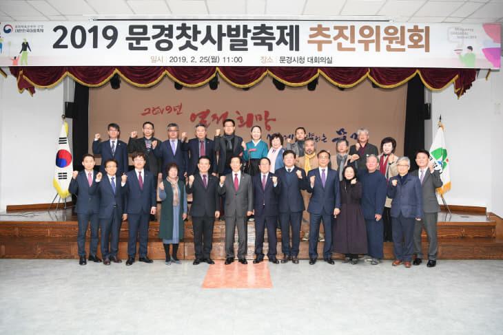 0225 관광진흥과-2019 문경찻사발축제 추진위원회 개최