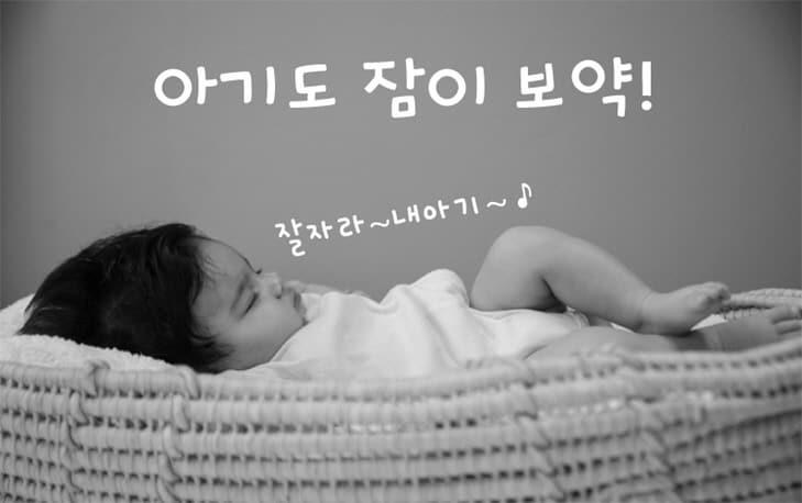 아기 잠 최종