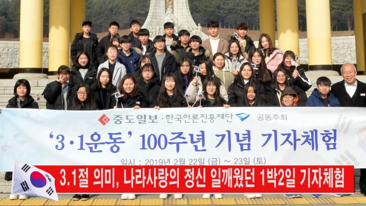 3.1운동 100주년 기념 1박2일 기자체험 3.1뉴스