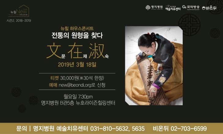 명지병원 뉴힐콘서트 - 문재숙 명인W