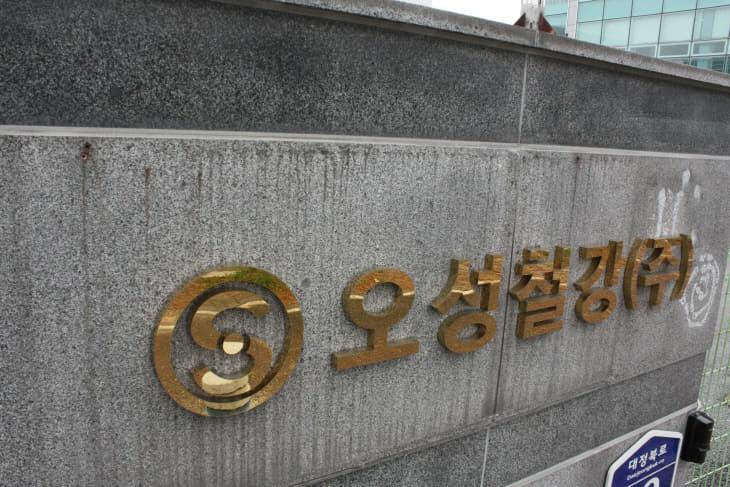 오성철강4