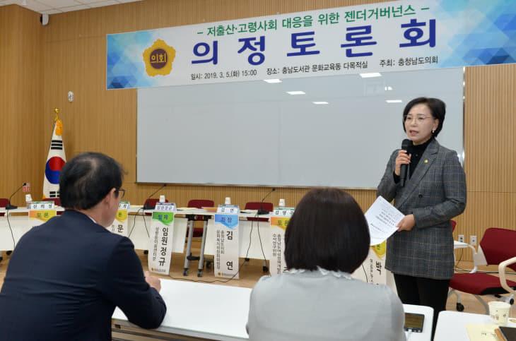 저출산고령사회 대응 의정토론회01